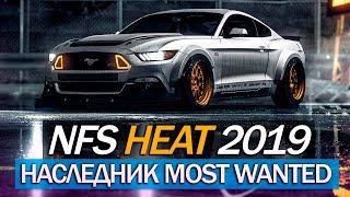 Need for Speed HEAT (2019): анонс на GAMESCOM, обложка игры, наследник Most Wanted (НОВОСТИ, СЛУХИ)