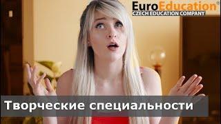 Творческие специальности - Образование в Чехии. Сроки подачи заявлений\творческий конкурс\портфолио