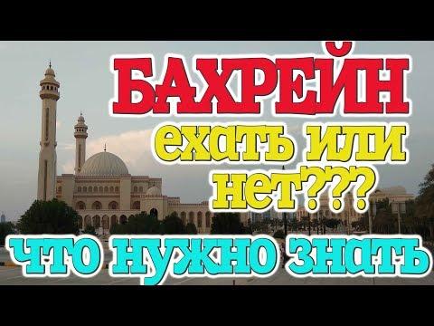 Бахрейн: ехать или нет? Общее впечатление, лайфхаки... #бахрейнсбмв