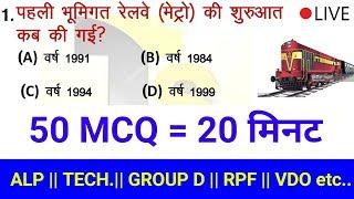 top 50 MCQ online test quiz for ALP, TECHNICIAN, GROUP D, RPF, SSC GD, VDO etc