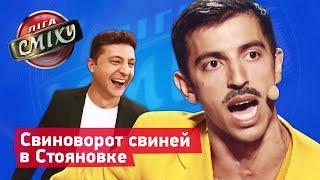 Новый король Стояновки | Лига Смеха лучшие приколы