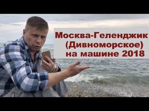 Москва-Геленджик (Дивноморское) на машине 2018