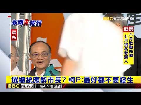 韓:台灣改變才能改變高雄 柯P點破「要做總統」