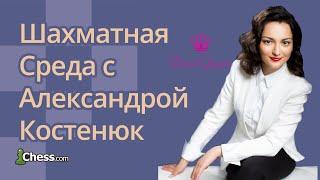 Шахматная среда с Александрой Костенюк - 30 января