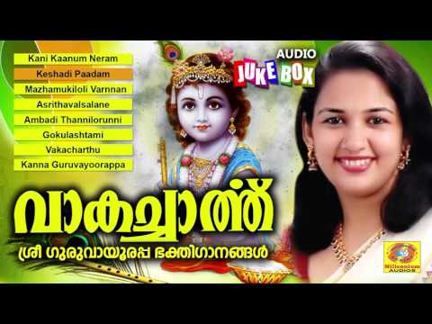 mappila songs mappilapattukal muslim album mappilapattu hit song popular songs malayalam mappilapattu new album mappila album muslim songs muslim devotional songs old mappila songs popular album malayalam mappila songs superhit songs superhit album malayalam album mappila muslim songs malayalam mappila album most popular songs kiliye dikrpaadi kiliye meharin nuba manjeri faisal karad shanver thuvvoor mappilappattukal pakshippattu padapp padappod mappila songs mappilapattukal muslim album mappil watch:  വാകച്ചാർത്ത്   ശ്രീ ഗുരുവായൂരപ്പ ഭക്തി ഗാനങ്ങൾ vaakacharth hindu devotional songs 2017  ☟reach us on  web           : https://www.millenniumaudios.com facebook : https://www.facebook.com/millenniumaudiosofficial twitter       :https://twitter