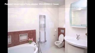 Ремонт квартир в Тель-авиве  052-6559412 Саша