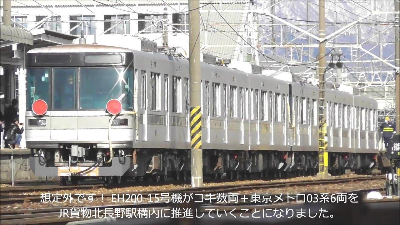 電鉄 長野 03 系