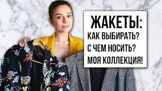видео Женские блейзеры