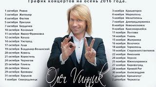 Олег Винник в Івано-Франківську (ОБЛОМ)