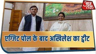 Breaking News: Exit Poll के बाद Akhilesh ने Mayawati के साथ फोटो ट्वीट की, लिखा - अगले कदम की तैयारी