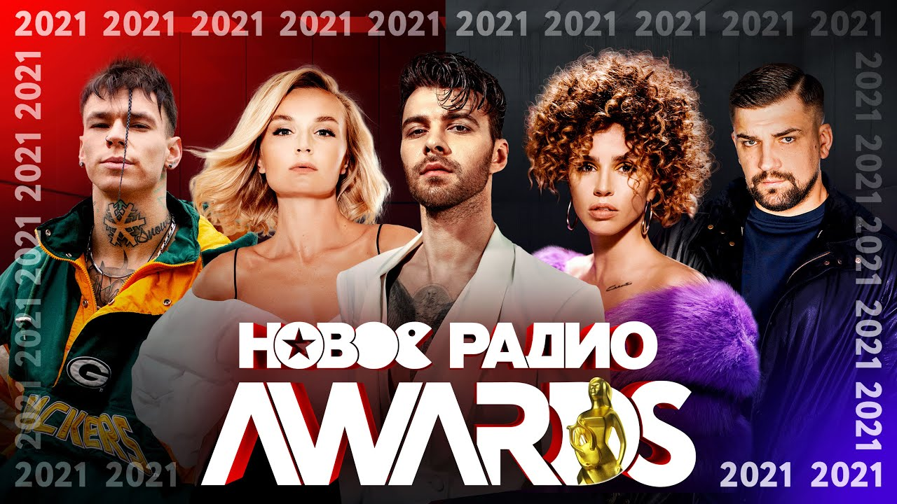 Новое Радио Awards 2021 — Niletto, Макс Барских, Клава Кока, Милохин, Полина Гагарина