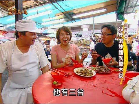 【馬來西亞】美食偵探夏喬喬!跟著老詹吃到飽!馬來美食永遠都不嫌少?!【美食大三通】