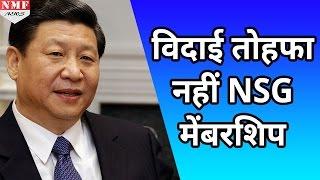 China का बड़बोलापन, Obama के विदाई तोहफे में India को नहीं दी जा सकती NSG सदस्यता