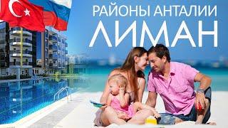 Анталия, Турция - ОБЗОР ЛУЧШИХ РАЙОНОВ ГОРОДА