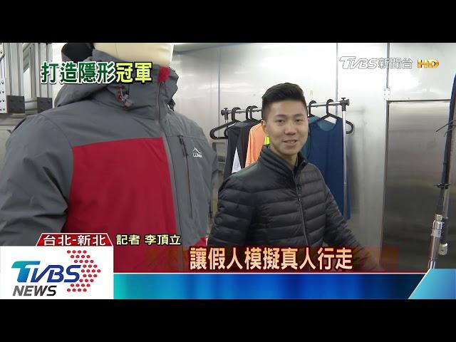 【十點不一樣】揚威國際賽場!七成運動機能衣來自台灣