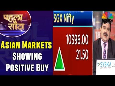 Asian Markets Showing Positive Buy | Pehla Sauda | CNBC Awaaaz