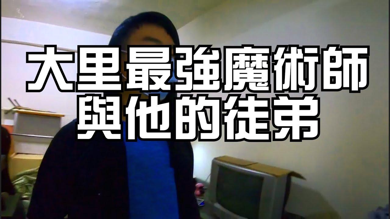 【阿漢】大里區最強魔術師!!與他的徒弟首次出擊! - YouTube