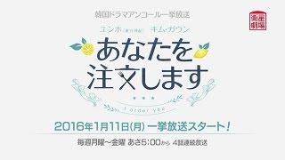 2016年1月11日(月)より一挙放送スタート! ユンホ(東方神起)主演の...
