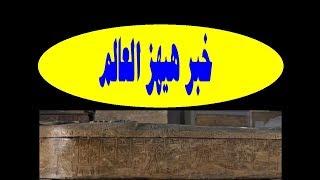 خبر عاجل من مصر يهز العالم عن الفراعنة منذ قليل