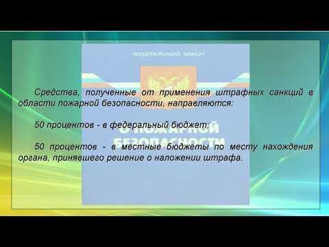 Права, обязанности, ответственность должностных лиц за обеспечение пожарной безопасности