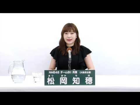 AKB48 45thシングル 選抜総選挙 アピールコメント NMB48 チームBII所属 松岡知穂 (Chiho Matsuoka) 【特設サイト】 http://sousenkyo.akb48.co.jp/