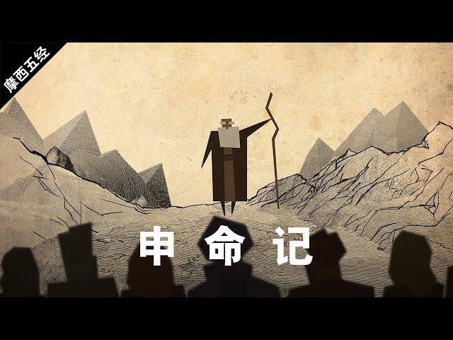 申命记 - The Book of Deuteronomy