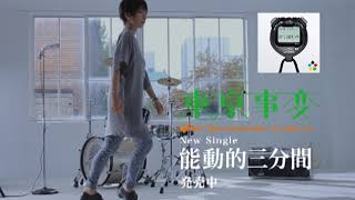 2009年12月2日発売NEW SINGLE「能動的三分間」スポット映像