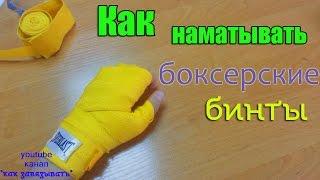 Как наматывать боксерские бинты.Один из способов.How to wrap your hands for boxing.