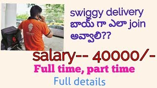 how to join as swiggy delivary boys in telugu || part time jobs in telugu ||