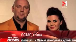 Потап и Настя Сняли Клип На Песню «Все Пучком» 30.09.2013 EmOneNews