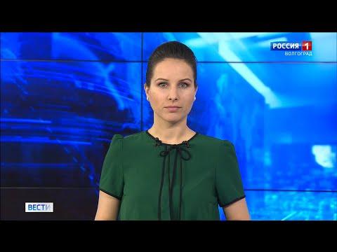 Вести-Волгоград. Выпуск 12.02.20 (20:45)