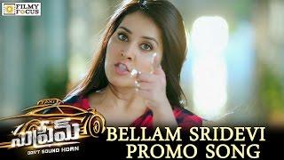 Bellam Sridevi Video Song Trailer || Supreme Movie Songs || Sai Dharam Tej, Raashi Khanna