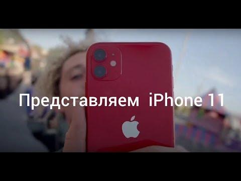 Представляем новый iPhone 11 - Apple I Реклама 2019