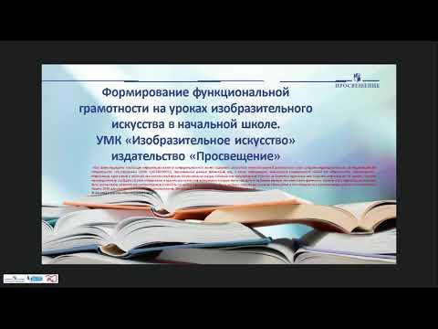 Формирование функциональной грамотности на уроках изобразительного искусства в начальной