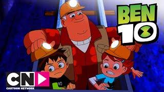 Бен 10 | Угольный удар | Cartoon Network