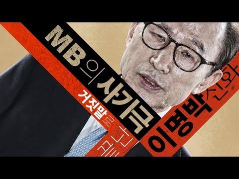 """뉴스타파 - """"MB의 사기극"""", 거짓말로 끝난 이명박 신화"""