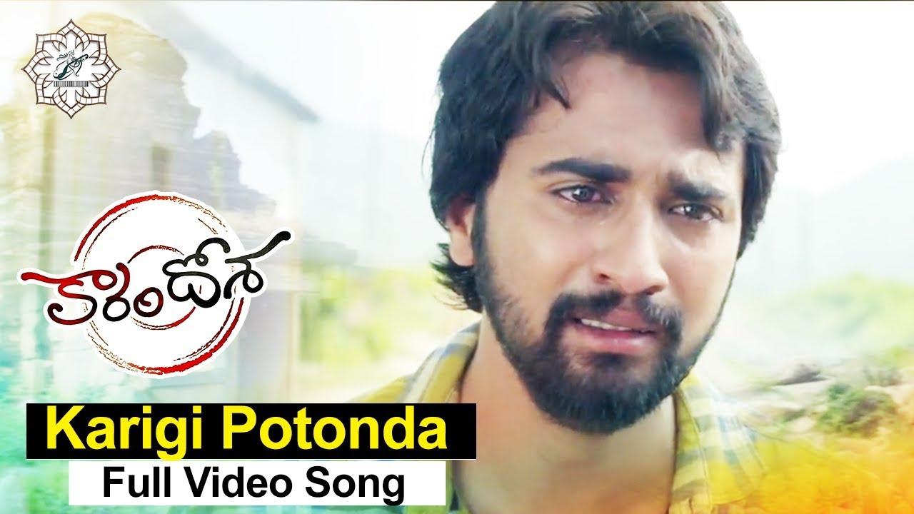Karigi Potonda Full Video Song - Karam Dosa Telugu Movie Songs 2016 | BY TRIVIKRAM G