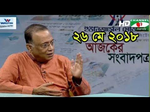 "Ajker Songbad Potro 26 May 2018,, Channel i Online Bangla News Talk Show ""Ajker Songbad Potro"""