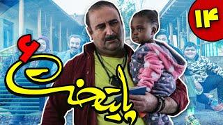 Serial Paytakht 6 - Part 14 | سریال پایتخت فصل 6 - قسمت 14