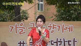 이수미:진또배기(원곡:이성우) 부산가수협회,(사)한국대…
