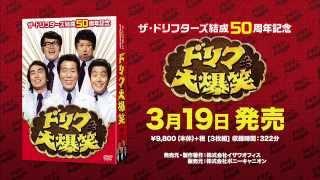 ザ・ドリフターズ結成50周年記念! ファンの期待に応えて、第2弾DVDがい...