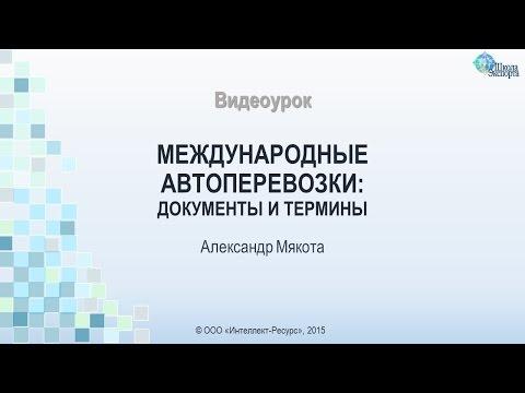 Международные автоперевозки: документы и термины