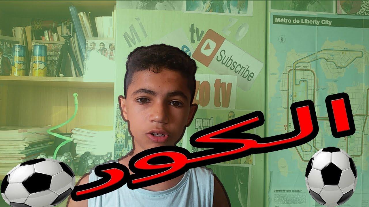 - Le football en Maroc  (كرة القدم في المغرب  ) - Podcast  2017