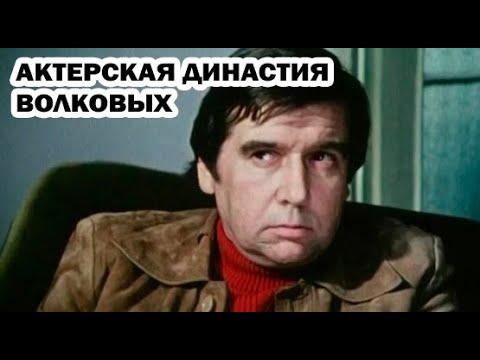 Известный отец, 30 лет брака и ДЕТИ-АКТЁРЫ   Николай Волков и его судьба