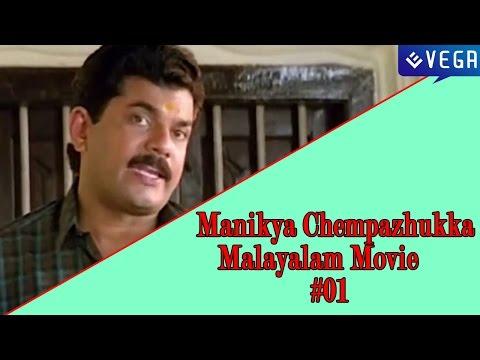 Manikya Chempazhukka Malayalam Movie Part 01 || Manikya Chempazhukka Malayalam Movie Parts