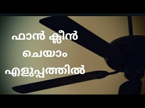 ഫാൻ ക്ലീൻ ചെയാം എളുപ്പത്തിൽ/how to clean fan malayalam