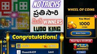 ludo king tricks in telugu    ludo king winner setting    ludo king winning tricks live in Telugu