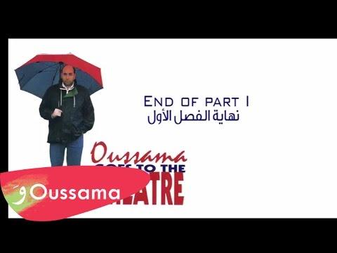 Oussama Rahbani - End of part I / اسامه الرحباني - نهاية الفصل الأول