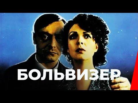БОЛЬВИЗЕР (1977) фильм. Драма
