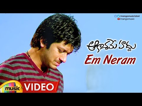 Em Neram Full Video Song | Aakasame Haddu Movie Songs | Navdeep | Panchi Bora | Mango Music